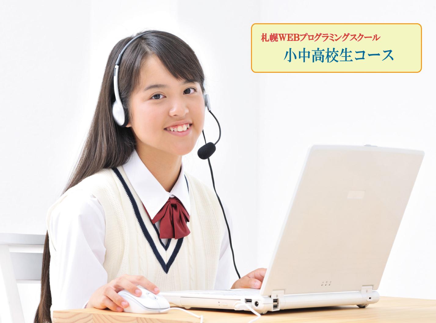 札プロ 小中高校生コース サイトのヘッダー画像