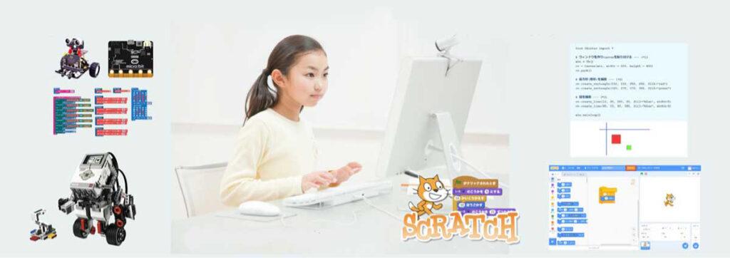 小中 プログラミング教室 一覧 画像